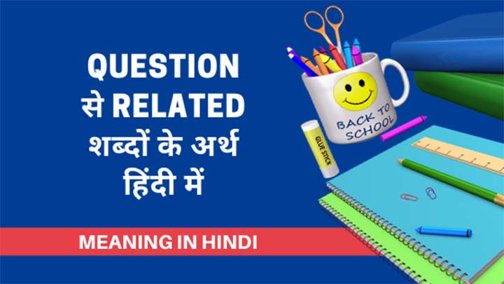 meaning in hindi | meaninginhindi