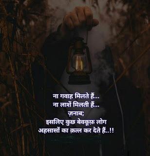 hindi shayari love sad,hindi shayari love status