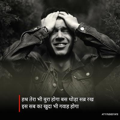 Sad Status in Hindi For Whatsapp Love
