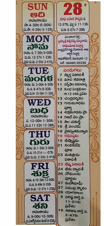 2021 February Telugu Calendar
