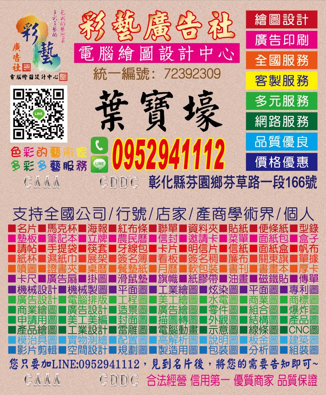 彩藝是一家專注於繪圖設計與廣告印刷品的專門店。