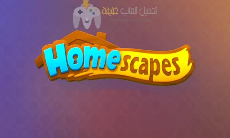 تحميل لعبة Homescapes للكمبيوتر والاندرويد مجانا