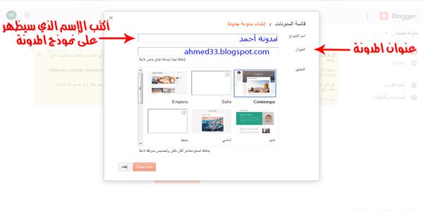 كيفية عمل و إنشاء مدونة بلوجر احترافية + طرق الربح منها (شرح مصور 2020)