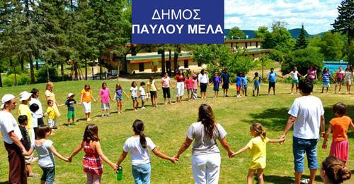 Δήμος Παύλου Μελά: Ξεκινούν οι αιτήσεις για το πρόγραμμα κατασκηνώσεων 2021