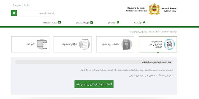 طريقة شرِاء الطابع الإلكتروني عبر الإنترنت الخاص بجواز السفر البيومتري  بالمغرب