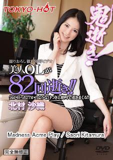 TOKYO hot n1044 สาวออฟฟิศ น่ารักสุดขีด โดนครบทุกท่า [Uncen]
