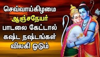 HANUMAN WILL LIBERATES ALL YOUR WORRIES AND PROBLEMS| Hanuman Padalgal | Best Tamil Devotional Songs