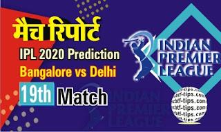 Dream11 RCB vs DC IPL T20 Prediction: cricline Prediction IPL 2020