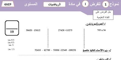 نموذج الفرض الأول المرحلة الأولى الرياضيات المستوى الرابع الابتدائي