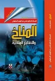 كتاب المناخ والأقاليم المناخية PDF قصي عبد المجيد السامرائي 2008