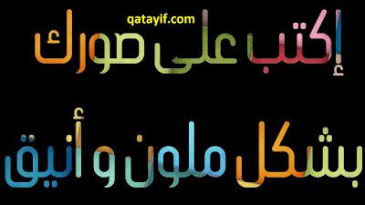 تحميل برامج و تطبيقات الكتابة على الصور بالعربية للكمبيوتر و الاندرويد و الايفون