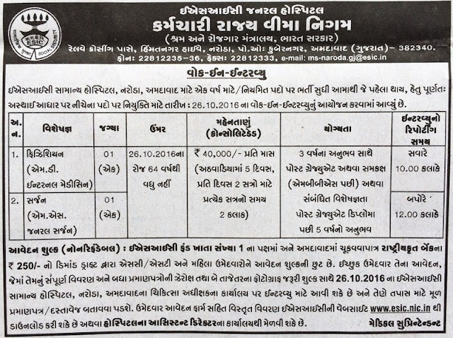 ESIC Ahemadabad Recruitment for Physician & Surgeon posts