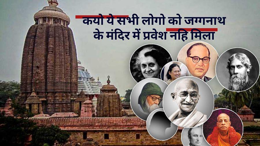 Jagannath Temple indira gandhi