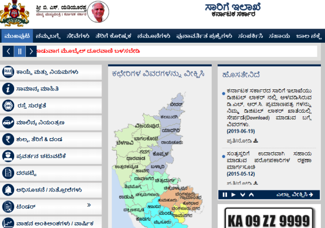 learners licence online in Bengaluru