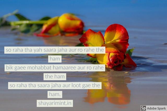 Sad Hindi Shayari | So Raha Tha Yah Saara Jaha Aur Ro Rahe The Ham