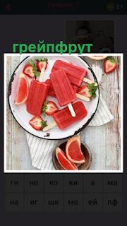 655 слов на тарелке мороженное и дольки грейпфрута 1 уровень