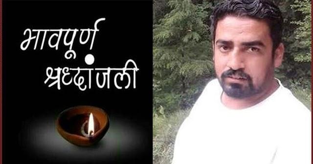 हिमाचल से बुरी खबर: नवंबर में होनी थी शादी- उससे पहले ही जान गंवा बैठा 30 वर्षीय बेटा