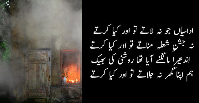 udassian jo na latay to aur kia kartay 4 Lines Poetry - urdu sad shayari