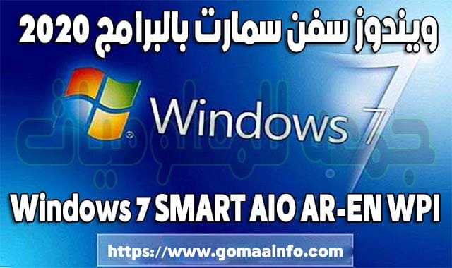 Windows 7 SMART AIO AR-EN WPI
