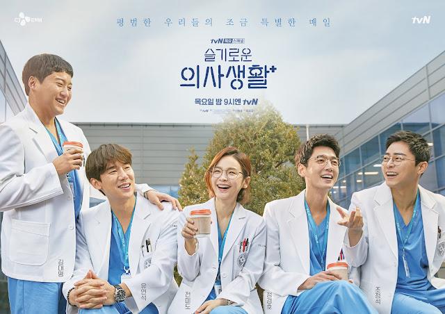 韓劇-機智醫生生活-線上看-戲劇海報
