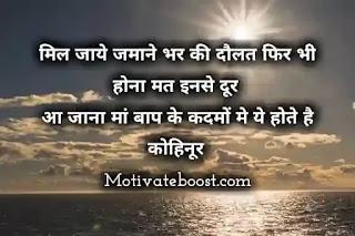 Best shayari on maa baap image