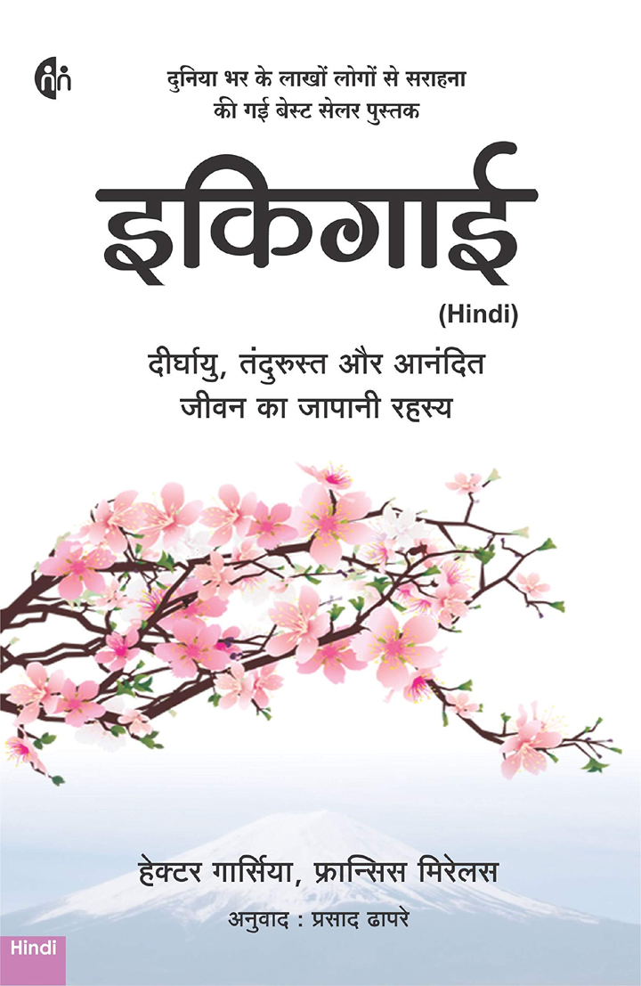 ikigai-hindi-book