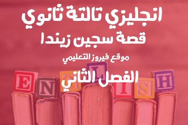 اختبار لغه انجليزيه علي الفصل الثانى من قصه سجين زيندا للصف الثالث الثانوي   ثانوية عامه 2021