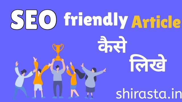 अपने Blog के लिए SEO friendly Article कैसे लिखे - Apne Blog ke liye SEO friendly Article kaise likhe