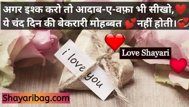 Love Ki Shayari Photo Download