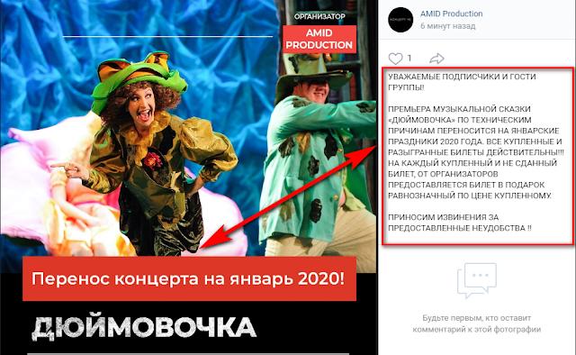 Музыкальная сказка «Дюймовочка» переносится НА ЯНВАРСКИЕ ПРАЗДНИКИ 2020 ГОДА