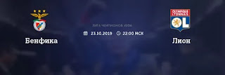 Бенфика – Лион смотреть онлайн бесплатно 23 октября 2019 прямая трансляция в 22:00 МСК.