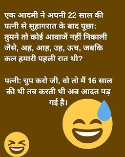 husband wife non veg jokes in hindi