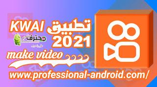 تحميل تطبيق كواي مهكر Kwai Make Video الصيني 2021 آخر إصدار.