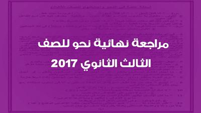 مراجعة نهائية نحو للصف الثالث الثانوي 2017