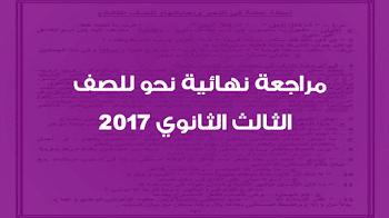 مراجعة نهائية نحو للصف الثالث الثانوي 2018
