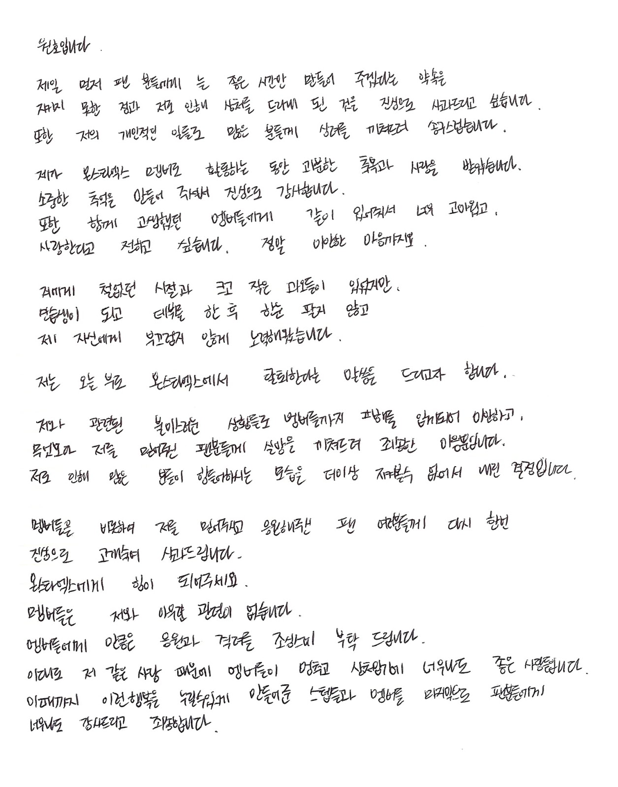 Wonho Wrote a Letter to Fans After Reportedly Leaving Monsta X