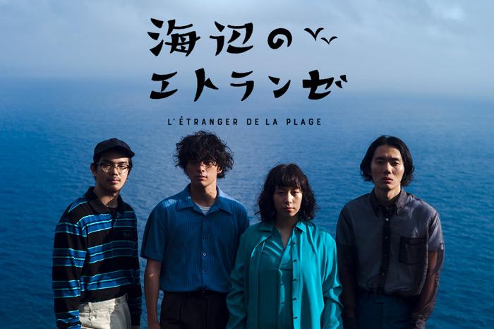 Mono No Aware - Un extraño a la orilla del mar (Umibe no Étranger) anime film
