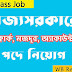 WB Govt Job 2019: Apply For Clerk, Peon, Helper And Others   Application Form Download