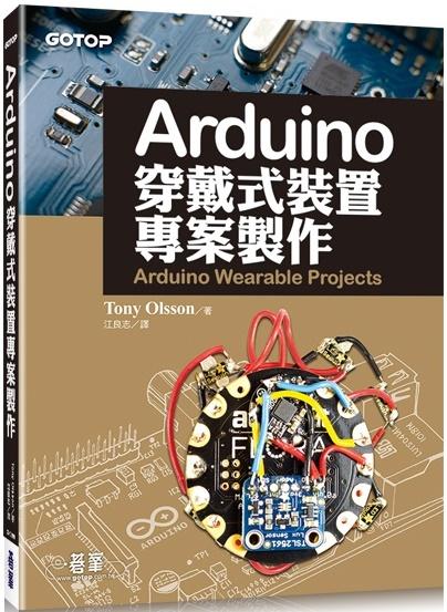 葉難 【翻譯新作】arduino穿戴式裝置專案製作(arduino wearable projects