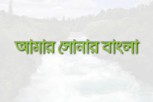 Momenshahi bangla font free download    'মোমেনশাহী' ফন্টের রাউন্ড ব্রাশ ভার্সন প্রকাশিত হতে যাচ্ছে