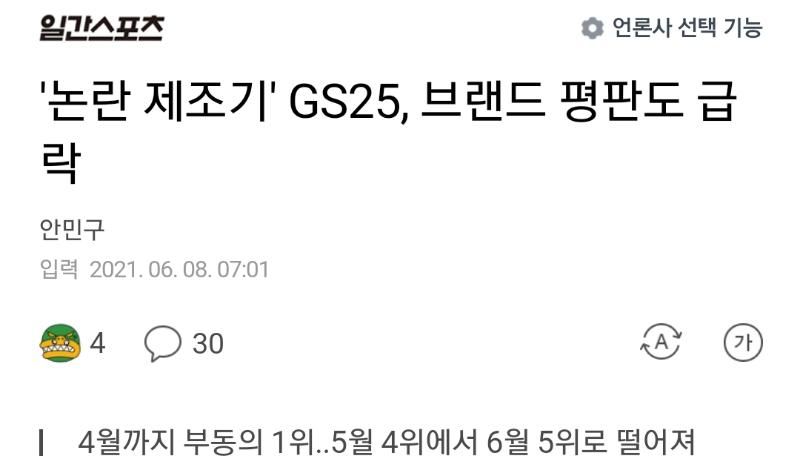 '우연히' 평판이 급락중인 GS25 - 꾸르