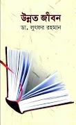Unnato Jibon by Lutfar Rahman pdf book download
