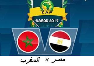مشاهدة مباراة مصر والمغرب في أمم أفريقيا كاملة