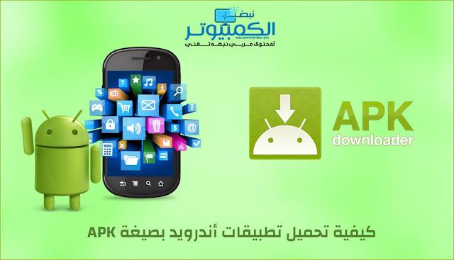 كيفية تحميل تطبيقات أندرويد بصيغة APK