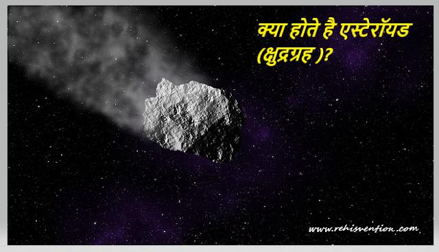 क्या होते हैं एस्टेरॉयड (क्षुद्रग्रह )? What is Asteroid in Hindi