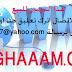 موقع للبيع ANGHAAAM.COM