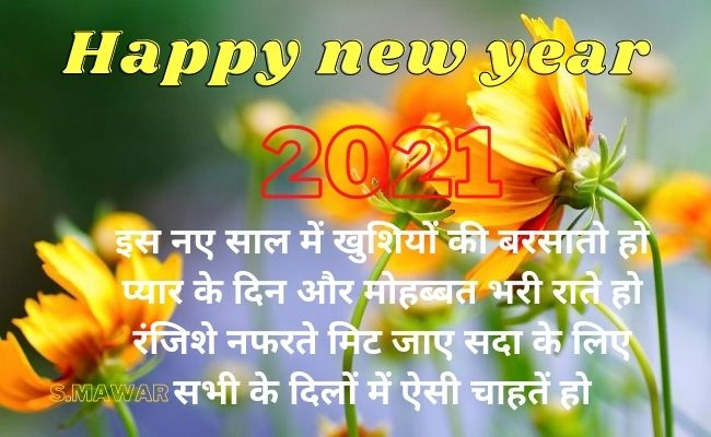 New-Year-Shayari-Wishes-Messages | happy-new-year| Happy-New-Year-Quotes-Shayari