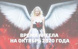 Время ангела на октябрь 2020 года