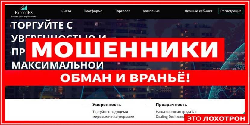Мошеннический проект exceedfx.com/ru – Отзывы, развод. Компания ExceedFX мошенники