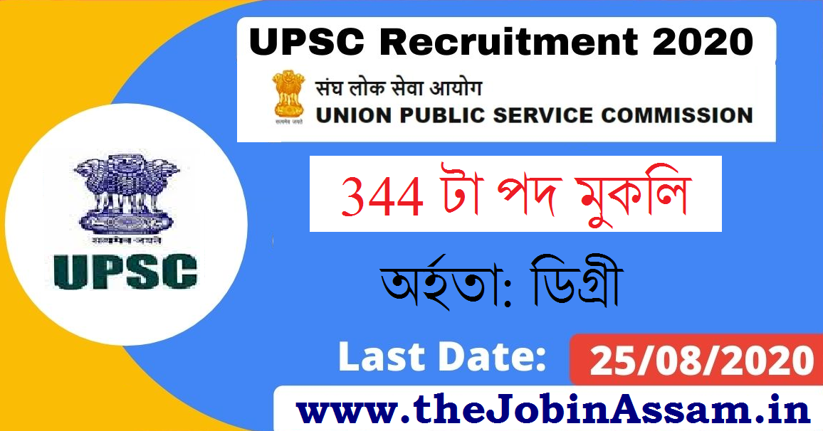 UPSC CDS II Examination 2020 : Apply Online For 344 Posts @ Upsc.Gov.In